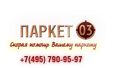 Паркет 03